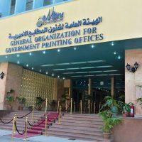 الهيئة العامة للمطابع الأميرية