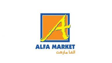 شركة ألفا ماركت