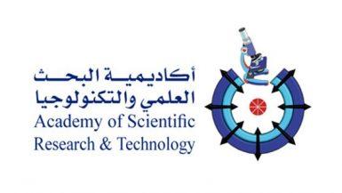 أكاديمية البحث العلمى والتكنولوجيا