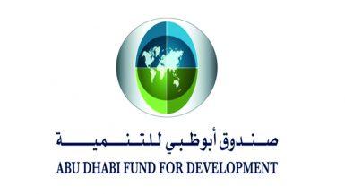 صندوق أبوظبى للتنمية ، الإمارات