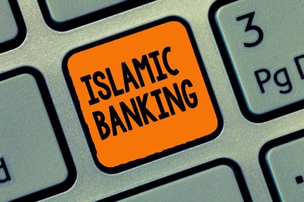 النمو القوى يفشل فى فرض الصيرفة الإسلامية على ساحة الخدمات المالية
