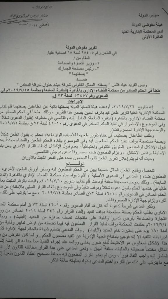 مفوضي الدولة تطالب بإلغاء قرار رسوم البليت وتنفيذ الحكم القضائي جريدة البورصة