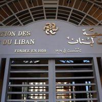 البنوك اللبنانية ؛ جمعية مصارف لبنان