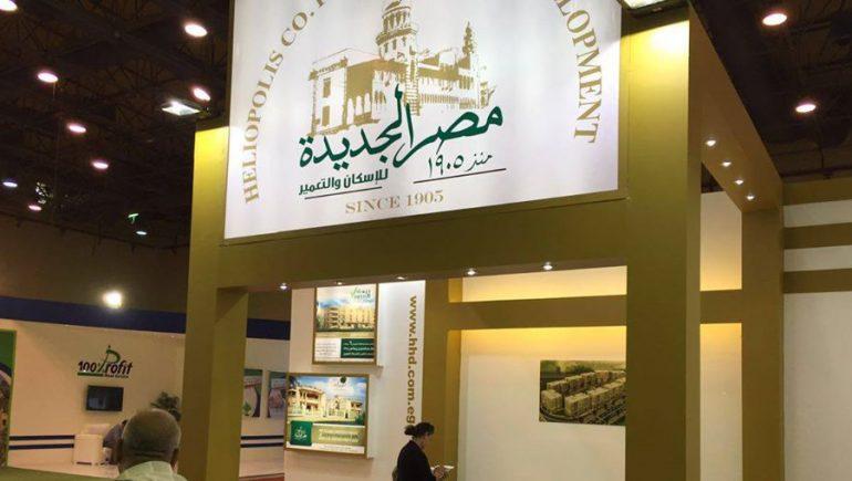 شركة مصر الجديدة للإسكان