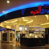 شركة مصر للطيران للسياحة والأسواق الحرة