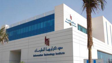 معهد تكنولوجيا المعلومات ITI
