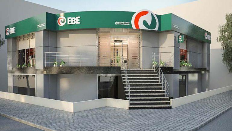 البنك المصرى لتنمية الصادرات ؛ بنك تنمية الصادرات