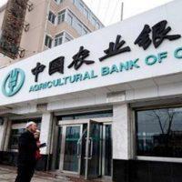 بنك التنمية الزراعية الصيني
