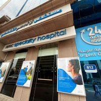 إن إم سى هيلث ؛ المركز الطبى الجديد ؛ الإمارات