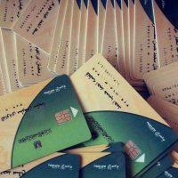 البطاقات التموينية ؛ بطاقة التموين