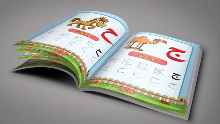 كتب رياض الأطفال