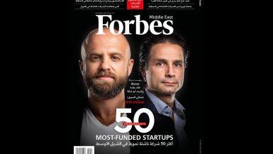 """""""فوربس"""" تكشف عن قائمة """"أكثر 50 شركة ناشئة تمويلًا بالشرق الأوسط """""""