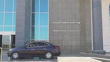 الهيئة العامة الاقتصادية لقناة السويس ؛ اقتصادية قناة السويس